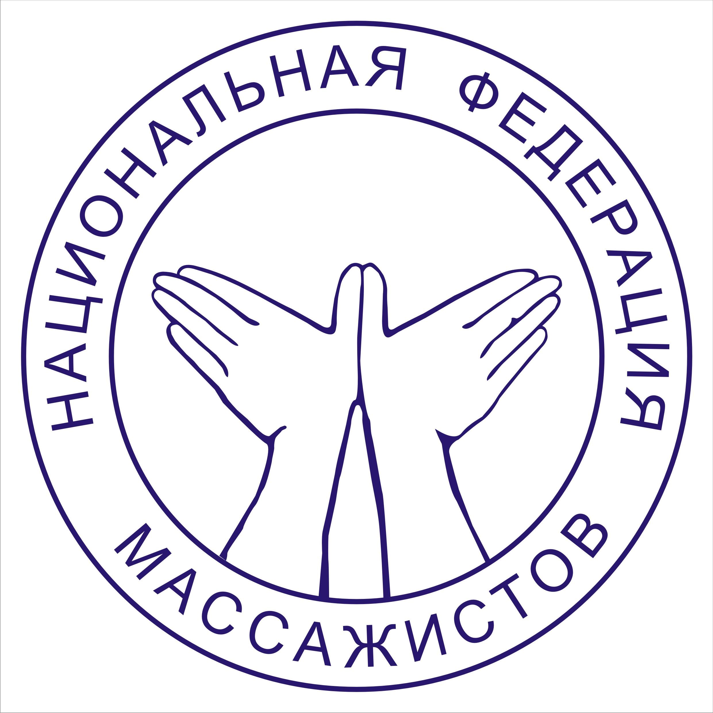 russisk massage